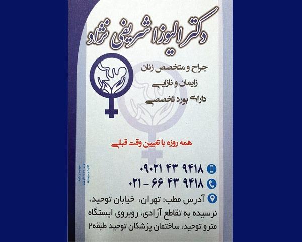 متخصص زنان در میدان آزادی