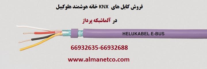 فروش کابل های KNX خانه هوشمند هلوکیبل Helukabel – آلما شبکه -66932635