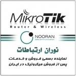 نوران ارتباطات نماینده رسمی میکروتیک Mikrotik