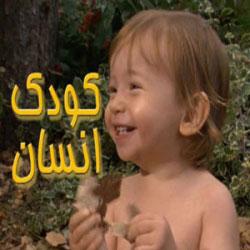 سري کامل مستند کودک انسان با دوبله فارسي و کيفيت عالي