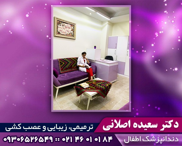 دندانپزشکی در اشرفی اصفهانی
