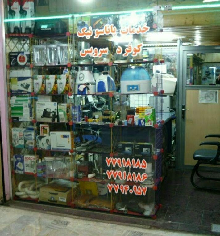 تعمیر انواع لوازم خانگی برندهای مختلف شرق تهران