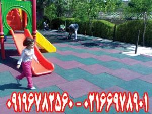 کفپوش گرانولی (پارکی) مخصوص زمین بازی بچه ها