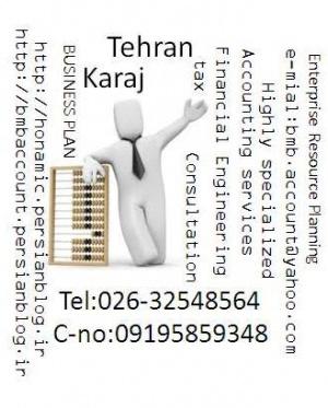 مرکزتخصصی خدمات حسابداری و مهندسی مالی و مشاوره مالی
