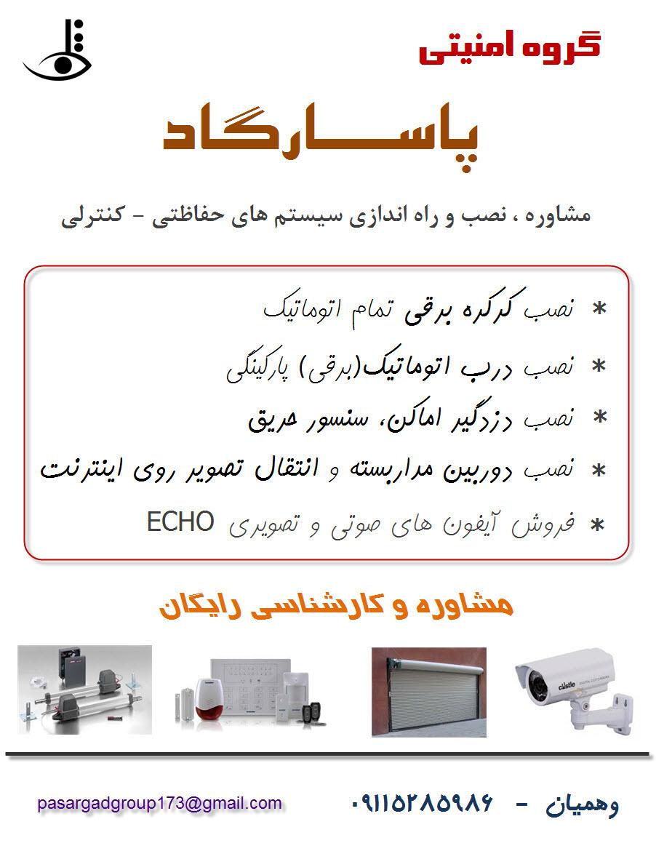 فروش و نصب قطعات وسایل امنیتی (دوربین مداربسته-دزدگیر اماکن- درب جک- درب کرکره)
