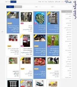 اطلاعات اصناف- درج اَگهی - تبلیغات  اینترنتی