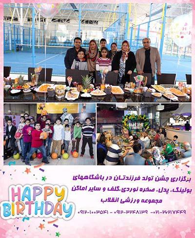برگزاری جشن تولد کودکان