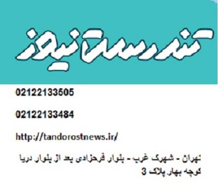 بازدید معاون بهداشت وزارت بهداشت از امکانات بهداشتی مناطق مرزی مهران