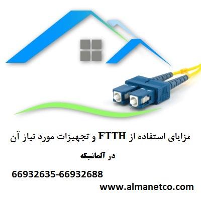مزایای استفاده از FTTH و تجهیزات مورد نیاز -- 66932635