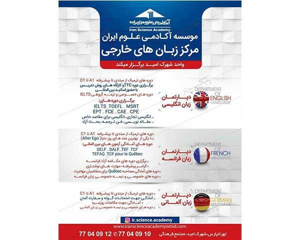 آموزشگاه زبان انگلیسی در شرق تهران