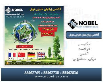 آموزشگاه زبان در تهران