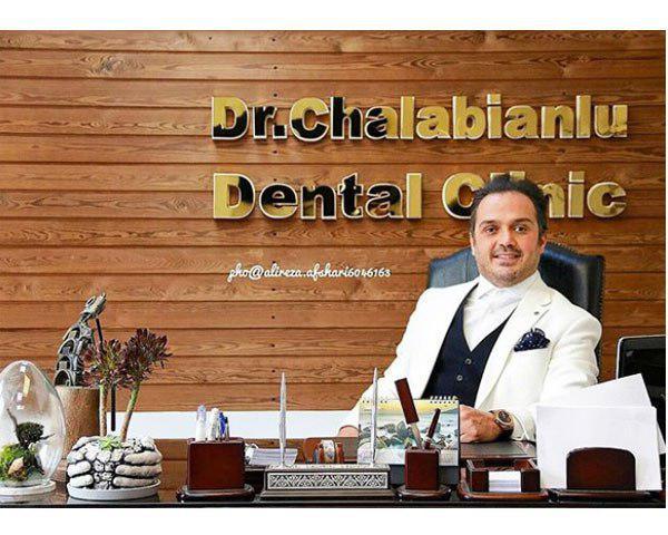 کلینیک دندانپزشکی دکتر چلبیانلو,کلینیک دندانپزشکی در زعفرانیه