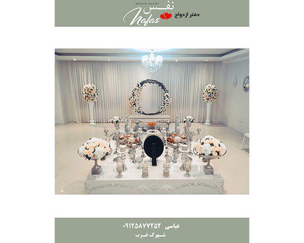 دفتر ازدواج شیک در تهران