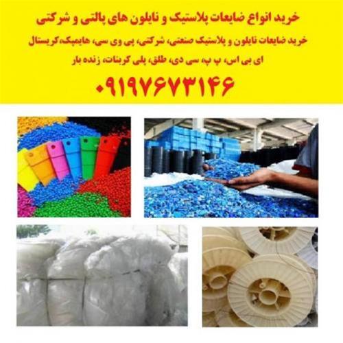 خرید و فروش ضایعات پلاستیک و پلی اتیلن