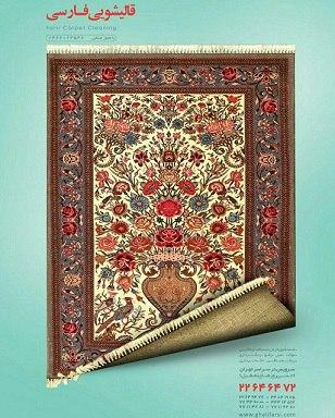 قالیشویی در محدوده دار آباد