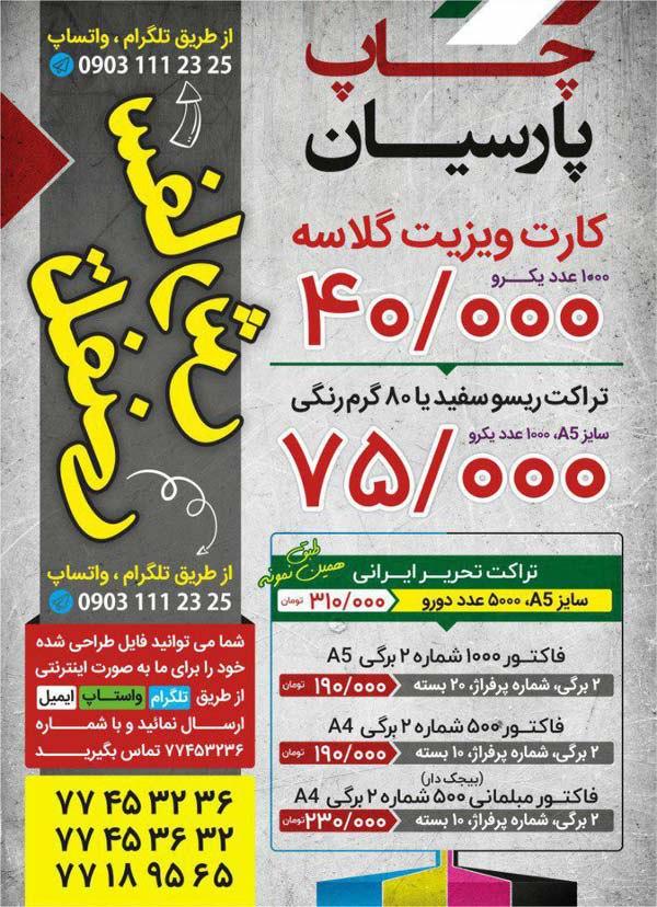 موسسه چاپ و تبلیغات پارسیان