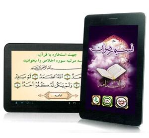 تبلت قرآنی