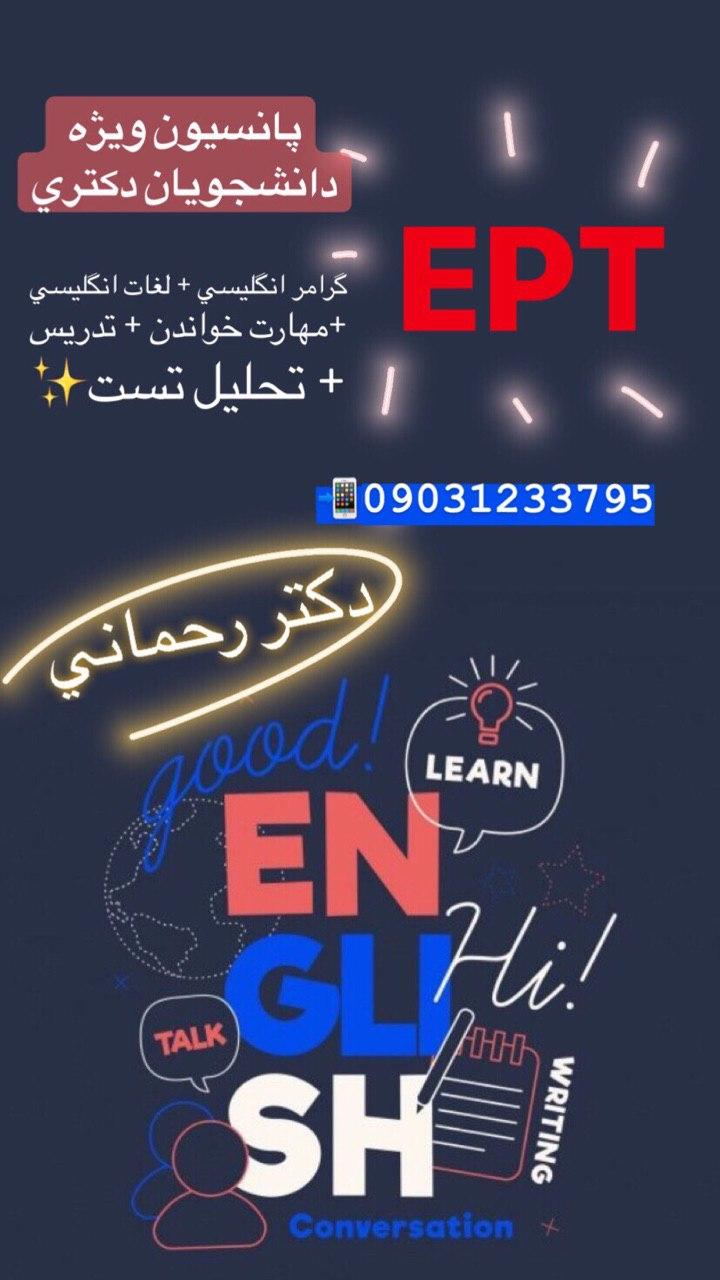 آموزش EPT و MSRT