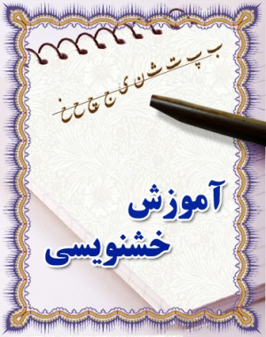 آموزش خوشنویسی با قلم نی - خط درشت