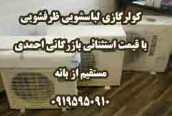 كولرگازي لباسشويي ظرفشويي با قيمت استثنائي بازرگاني احمدي
