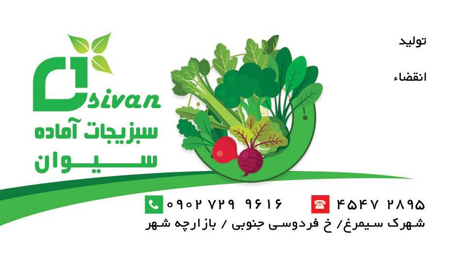 سبزیجات آماده سیوان