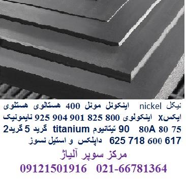 خریدار ضایعات داپلکس Duplex 2205 Uns s32205 2205 621 448 25 31Max 293 Max  سوپر داپلکس Duplex Uns s32750 A790 A789 A240 A276 A182