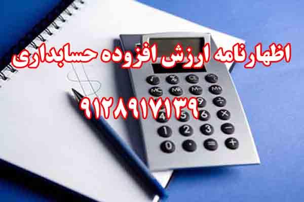 اظهارنامه ارزش افزوده حسابداري کيا 9128917139