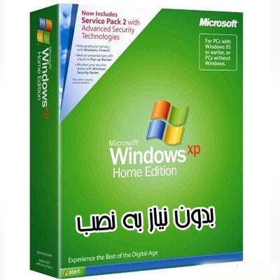 ویندوز XP بدون نیاز به نصب