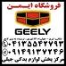 فروش لوازم یدکی جیلی در تبریز