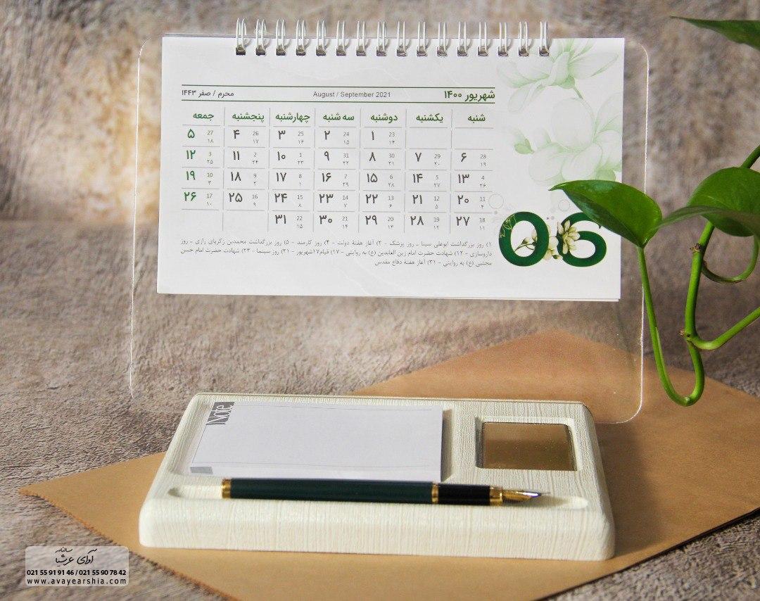 تقویم رومیزی و سالنامه 1400