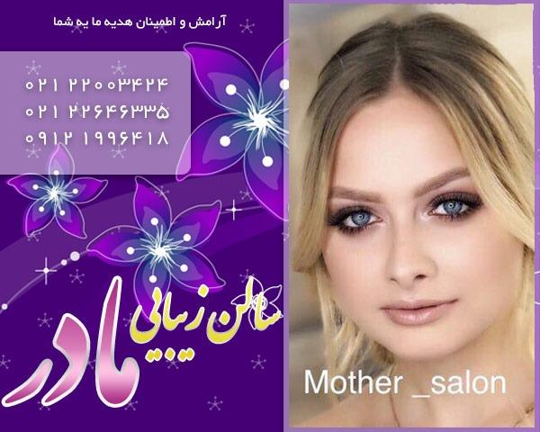آرایشگاه عروس در تهران