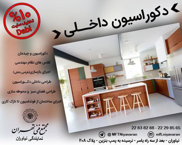 آموزشگاه طراحی دکوراسیون داخلی در تهران