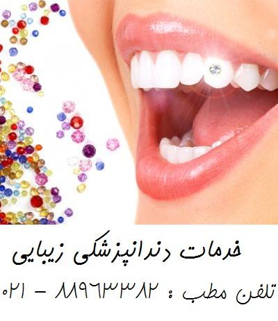 خدمات دندانپزشکی تخصصی معروف ترین کلینیک دندانپزشکی تهران