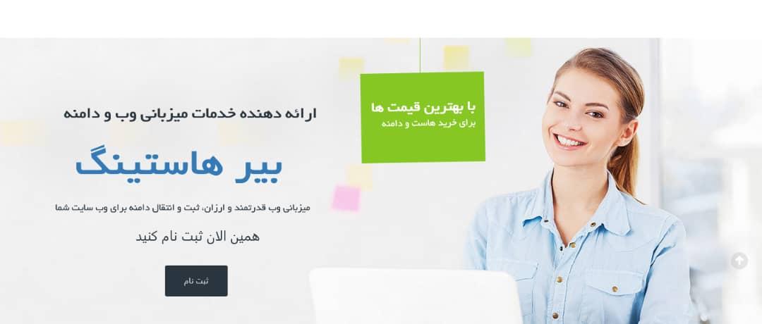بیر هاستینگ - ارائه دهنده خدمات میزبانی وب و دامنه