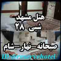 مشهد هتل توکلي با غذا 28تومان 9157892321