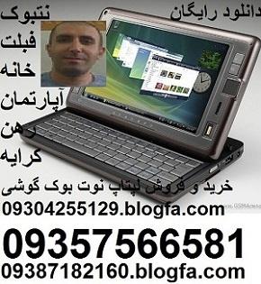 .blogfa.com mobile 2 sim 7 8 android win downlod game software pc fablet 09304255129 tab htc لپتاپ به قیمت دبی عمده خرید نت بوک فروش دس