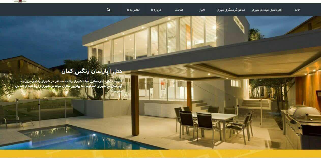 اجاره منزل در شیراز با ارزان ترین قیمت و پشتیبانی ۲۴ ساعته