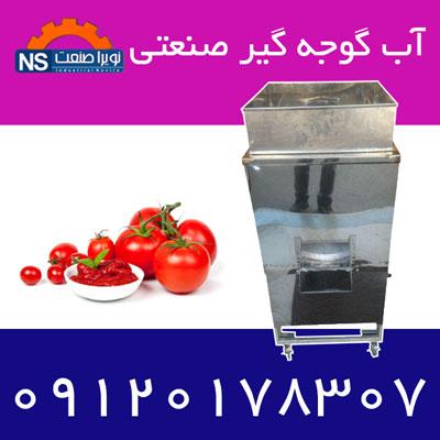 دستگاه آب گوجه گیری ( رب ساز)