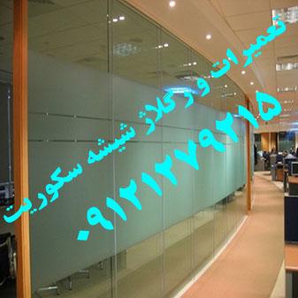 نصب شیشه سکوریت ( نصب درب شیشه ای ) شیشه میرال در تهران