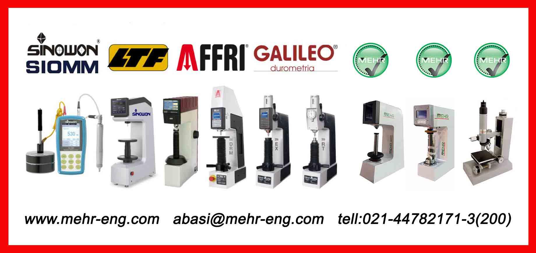 فروش دستگاه های سختی سنج