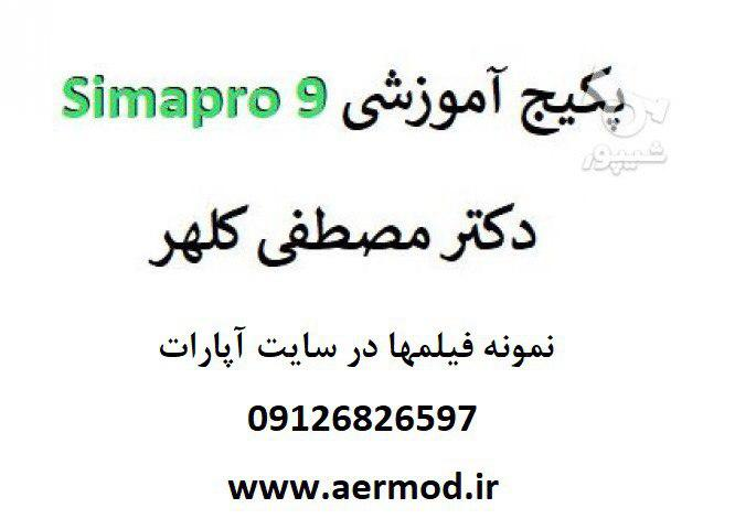 آموزش نرم افزار simapro