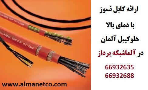 ارائه کابل های High Temperature هلوکیبل Helukabel – آلما شبکه -66932635