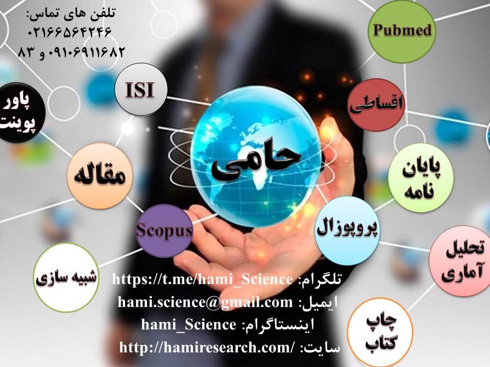 مشاوره پروپوزال و پذیرش و چاپ مقاله در تمامی رشته های دانشگاهی