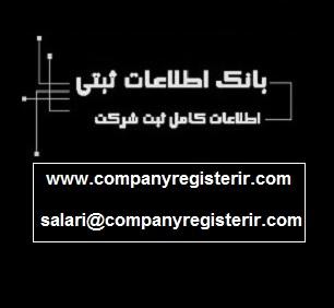 شرایط ثبت شرکت نقشه برداری چیست ؟