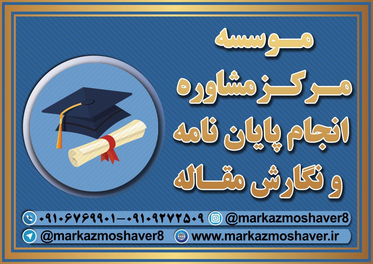مشاوره در انجام پایان نامه در تمامی رشته ها با بهره گیری از اساتید مجرب دانشگاه های معتبر تهران و کشور