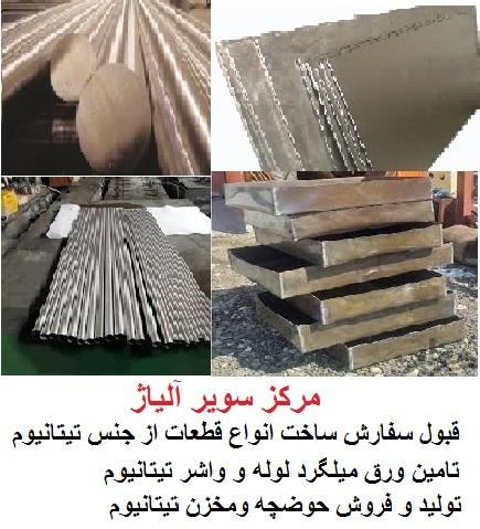ساخت انواع  واشر و انواع  مخازن از جنس تیتانیوم Titanium