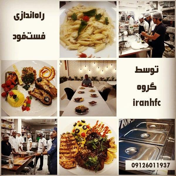 خدمات راه اندازی فست فود توسط عباس حسینی