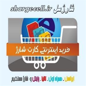 خرید  انواع کارت شارژ به قیمت عمده فروشی