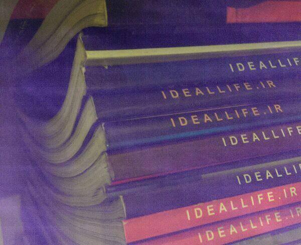 تعداد زیادی مجله های ایده آل و منزل ...