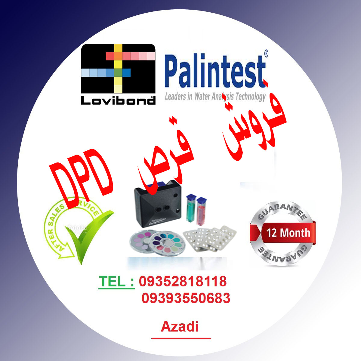 فروش قرص Dpd  و pH